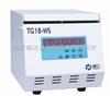TG18-WS台式高速离心机