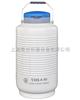 YDH-8-80航空运输型液氮容器 YDH-8-80