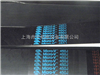 500PL进口橡胶多楔带