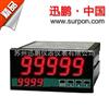 SPA-96BDE专供SPA直流电能表平焦作