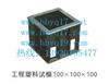 混凝土拌合料成型试模价格
