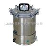 YXQ-SG46-280S低价促销电加热手提式灭菌器(移位式快开盖型)