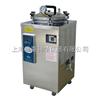 YXQ-LS-50SII【厂家直销】立式压力蒸汽灭菌器