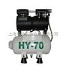 HY-70 无油空气压缩机/空气压缩机/空压机 HY-70