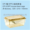 TK-CP-9CP-9型SPF小鼠饲养笼