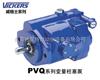 威格士PVQ5系列柱塞泵/VICKERS柱塞泵
