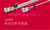 MTS线性位移传感器 上海办事处