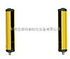 pilz安全光栅630721防护型
