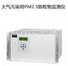APDA-370日本 堀場 大氣污染用PM2.5顆粒物監測儀