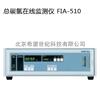 日本堀场 总碳氢在线监测仪 FIA-510供应