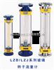 LZB-80防腐玻璃转子流量计安装尺寸
