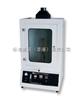 垂直燃烧测试仪/织物燃烧性测试仪
