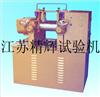 橡膠試驗機械