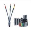 W/NLS冷缩电缆终端
