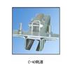 C-40轨道