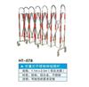HT-078不锈钢折叠式伸缩围栏