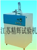 JH-1006橡胶塑料低温脆性冲击试验机