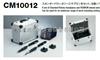 CM10012日本MINIMO美能达便携式多功能研磨套装CM10012