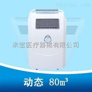 YKX-100移动式动态空气消毒机YKX-100